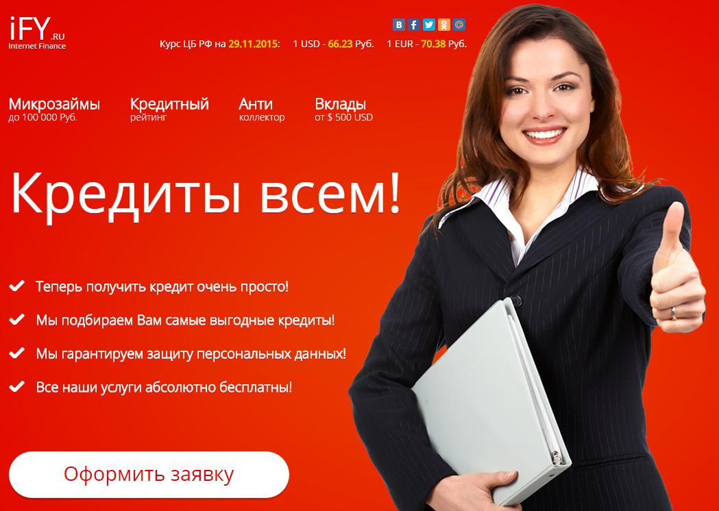 взять кредит наличными в райффайзенбанке онлайн
