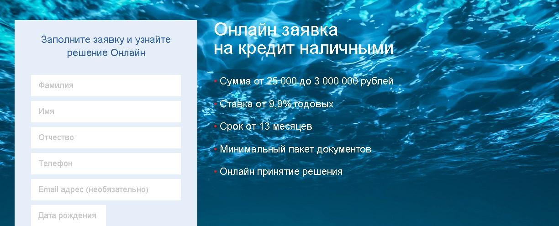 Заявка на кредит в Москве