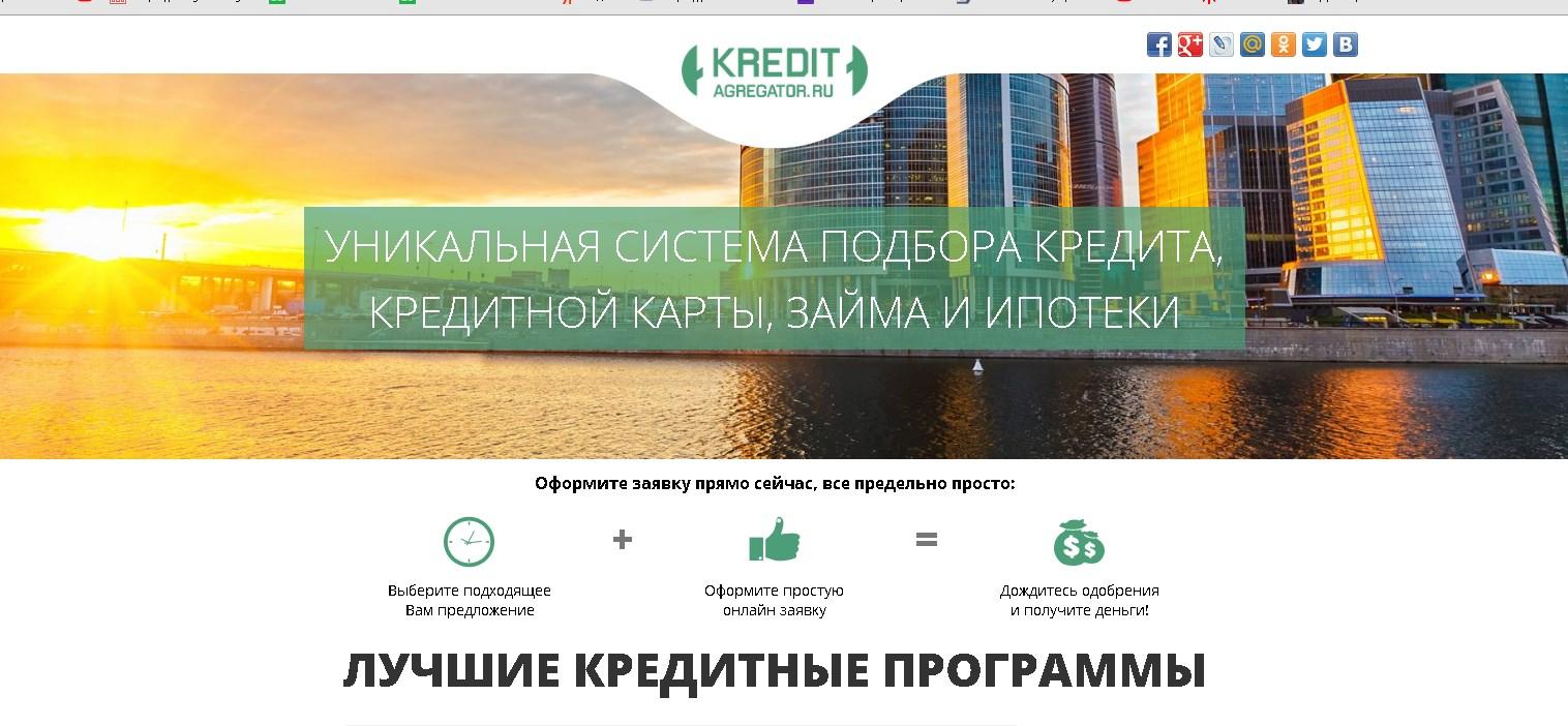 Подбора кредит заявки онлайн как взять кредит банка россии