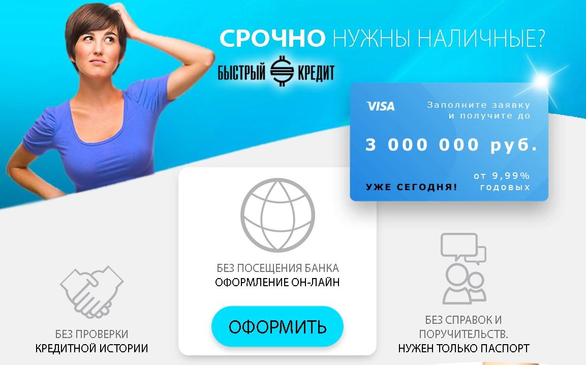Быстрый кредит на банковскую карту