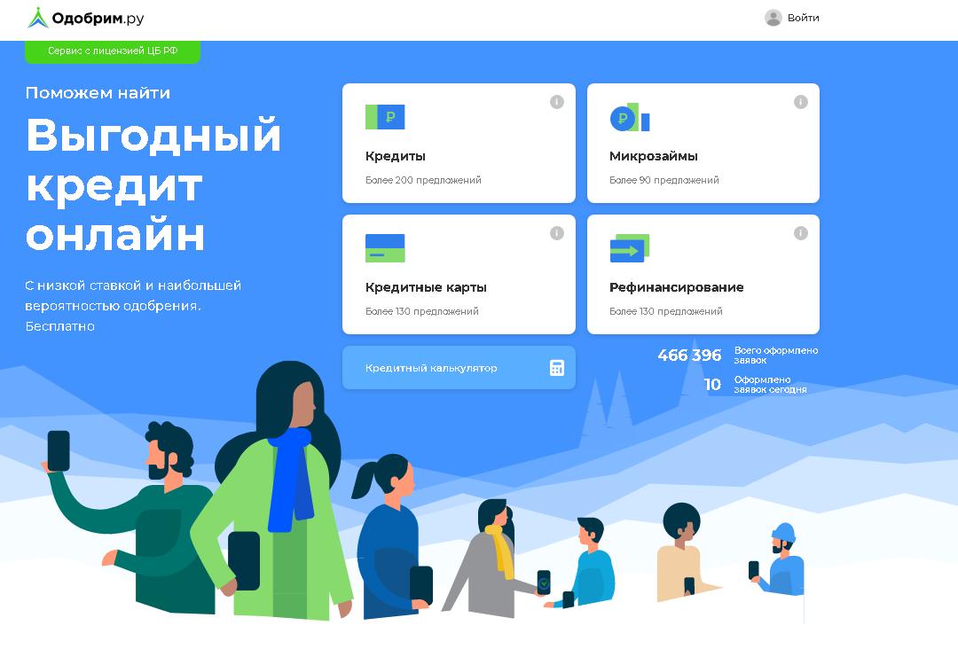 одобрим ру кредит сбербанк банк онлайн вход в личный кабинет регистрация