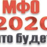 2020 новые займы
