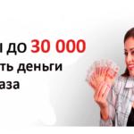 мфо до 30000