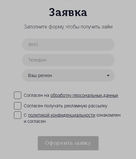 форма заявки на займ