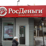 РосДеньги Долгопрудный
